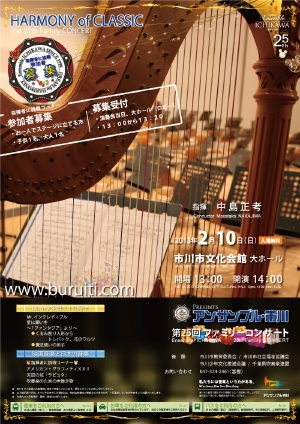 poster_harp_set_outline_cs5.jpg